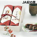【JA紀の里】ゆず巻き柿 2本セット 紀州 和歌山県産 化粧箱 贈答 お中元 お歳暮