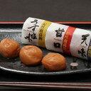 和歌山県の梅干し 木箱入りA級紀州南高梅3種セット(天昧(て...