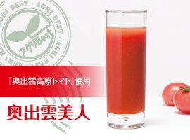 奥出雲美人トマトジュース720ml2本セット