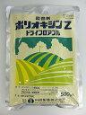 ポリオキシンZドライフロアブル 500g【殺菌剤】