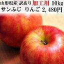 【加工用】【訳あり】【送料無料】山形県産 サンふじ りんご ...