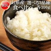 送料無料山形県産米選べる3品種