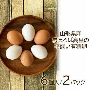 まほろぼ高畠の平飼い 有精卵 12個(6個入り×2パック)
