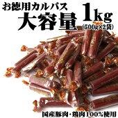 ニューサラミアンベビー大容量カルパス1kg(500g×2袋)【国産豚肉・鶏肉100%】