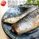 いわし 水煮 無添加 国産 1200g(120g×10) 訳あり 送料無料[いわし水煮120g×10袋]