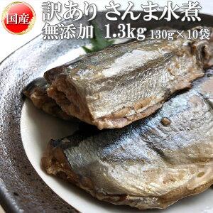 さんま 水煮 無添加 国産 130g(130g×10) 訳あり 送料無料[さんま水煮130g×10袋]