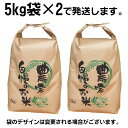 米 玄米 10kg あきたこまち 5kg×2袋 令和2年産 山形県産 精米無料 白米 無洗米 分づき 当日精米 送料無料 3