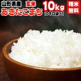 米 玄米 10kg あきたこまち 10kg×1袋 令和2年産 山形県産 精米無料 白米 無洗米 分づき 当日精米 送料無料