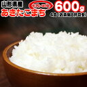 米 お米 あきたこまち 4合 600g 平成30年産 山形県...