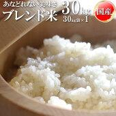 平成30年産山形県産ブレンド米白米30kg