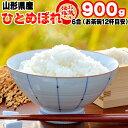 米 お米 ひとめぼれ 6合 900g 平成30年産 山形県産...