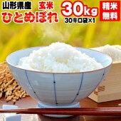 令和元年産山形県産ひとめぼれ玄米30kg
