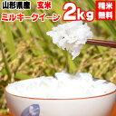 あす楽 米 玄米 2kg ミルキークイーン 令和2年産 山形県産 精米無料 白米 無洗米 分づき 当日精米 送料無料 1