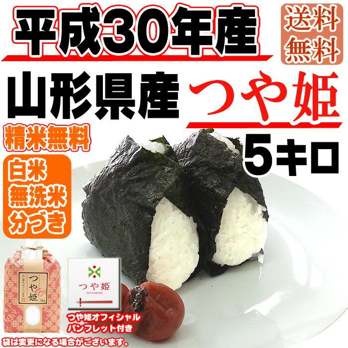 平成29年度産 山形県産つや姫 玄米 5kg【特別栽培農法】
