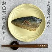 さばさんまいわしお魚の惣菜6種6袋セット送料無料メール便