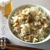 小鯛2尾つや姫2合炊き込みご飯の素セット送料無料メール便