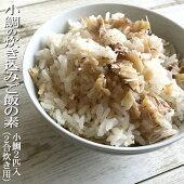小鯛2尾炊き込みご飯の素送料無料メール便