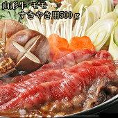 [お歳暮][冷蔵][送料無料]山形牛モモすき焼き用500グラム