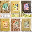 【送料無料】山形県小国町産 おぐにの雑穀・古代米[雑穀米 選べる10種]