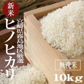 九州・宮崎県産無洗米!洗美味米(あらうまい)10kg