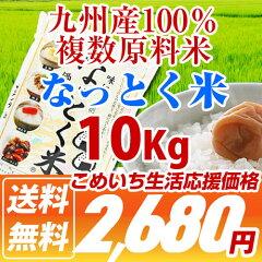 【送料無料】【おいしいお米】 九州産100%年間500トンの出荷実績!お米アドバイザーが味と値段...