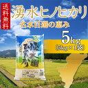 29年 鹿児島県産 湧水ヒノヒカリ 5kg(5kg×1袋)<白米> 【...