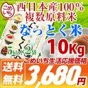 楽天【西日本産100%ブレンド米】なっとく米 10kg(お米 10kg/5kg×2) (複数原料米)