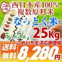 【西日本産100%ブレンド米】なっとく米 25kg(5kg×...
