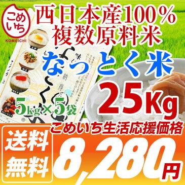 【西日本産米100% ブレンド米】なっとく米 25kg(5kg×5袋)<複数原料米> 【送料無料】※北海道・東北送料別途750円