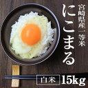 29年 宮崎県産 にこまる 15kg(5kg×3袋) <白米...