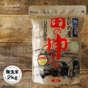 令和元年産 ヒノヒカリ 無洗米 2kg (2kg×1袋) 宮...