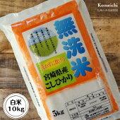 宮崎県産コシヒカリ【無洗米】