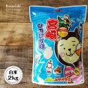 30年産 宮崎県産ひのひかり 2kg (白米 2kg×1袋)...