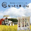 【クーポン利用で200円OFF】(送料無料)(30年産入り) なっとく米 5kg×2袋【10kg】 <複数原料米>ブレンド米