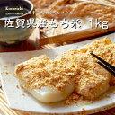 令和元年産 佐賀県産もち米 1kg ヒヨクモチ 日本三大もち米処 1
