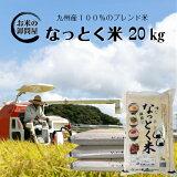 【クーポン利用で200円OFF】(送料無料) なっとく米 5kg×4袋【20kg】 <複数原料米>ブレンド米