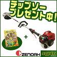 【ゼノア】 TRZ265L 草刈機 刈払機【ループハンドル】 【26ccクラス】 【New 5series】
