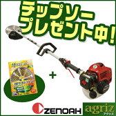 【2016年モデル】【ゼノア】 TRZ265L 草刈機 刈払機【ループハンドル】 【26ccクラス】
