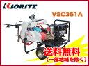 自走動噴 エンジンセット動噴 噴霧機 【共立 VSC361A(ホース8.5mm×100m付) (動力)】 動力噴霧器 防除機
