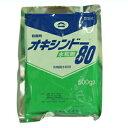 【農薬】オキシンドー80水和剤 500g【園芸用 殺菌剤】