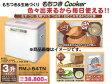 エムケー精工 餅つき機 RMJ-54TN もちつき機 【3升】 【蒸す・つく】 【排熱ファン付】