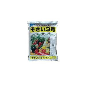 【代引不可】千代田肥糧 そさい3号 15-15-15 10kg