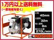 工進 4サイクルエンジンポンプ SEM-40WG(ハイデルスポンプ)【三菱エンジン搭載】