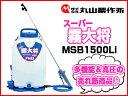 丸山製作所 MSB1500Li 霧大将 (15Lタンク) 動力噴霧器 散布機 噴霧機 バッテリー式 防除機