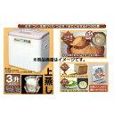 エムケー精工 餅つき機 もちつきCooker RMJ-54TN 【3升】【むす・つく】【つぶすコースで味噌づくり】【うどん・パンの生地づくり】【むし料理】の商品画像