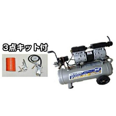 【3点キット付き】静電オイルレスコンプレッサーEWS-25【100V・50Hz/60Hz兼用】