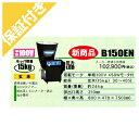 【プレミア保証付き】 細川製作所 循環式精米機 B150EN...