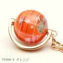 ギフトボックス入り 天然石地球儀キーホルダー PI0084 オレンジパール NEW0306