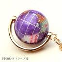 ギフトボックス入り 天然石地球儀キーホルダー PI0088 紫パール NEW0306