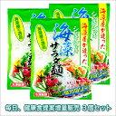 シャキシャキ海藻サラダ麺 500g 3個セット